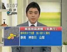 静岡地震 緊急速報 説明 WS000174