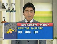 静岡地震 緊急速報 揺れています WS000175