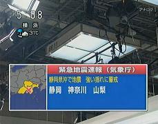 静岡地震 緊急速報 スタジオ WS000176