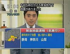 静岡地震 緊急速報 テロップ WS000177