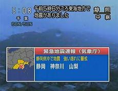 静岡地震 緊急速報 御前崎 WS000178