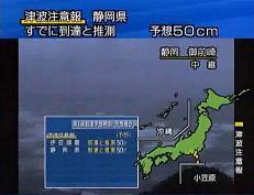 静岡地震 津波注意報 WS000179