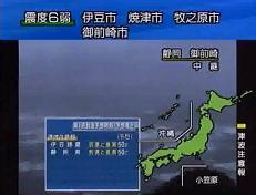 静岡地震 震度表示 WS000180