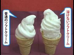 溶けないソフトクリーム スタート