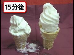 溶けないソフトクリーム 15分後