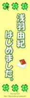 asabayuki