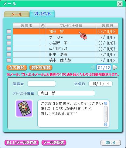 Sh和田SP!