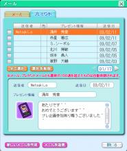 涌井N当選!