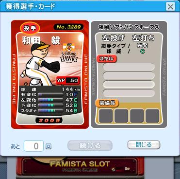 スロでSh和田b