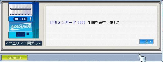 080301_チケ結果その1