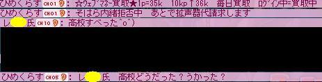 080316_最低クラス