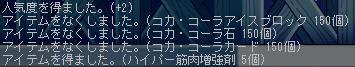 080317_零シールド無縁