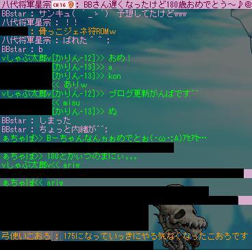 080317_180祝い10