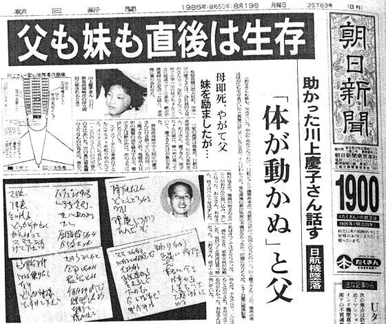 Asahi_Paper.jpg
