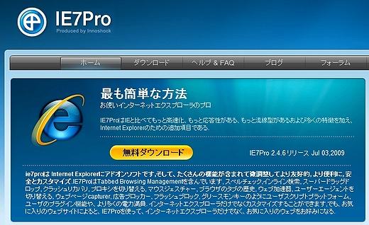 IE7Pro.jpg
