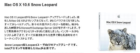 SnowLeopard2.jpg
