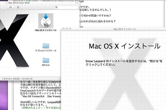 SnowLeopard_install.jpg