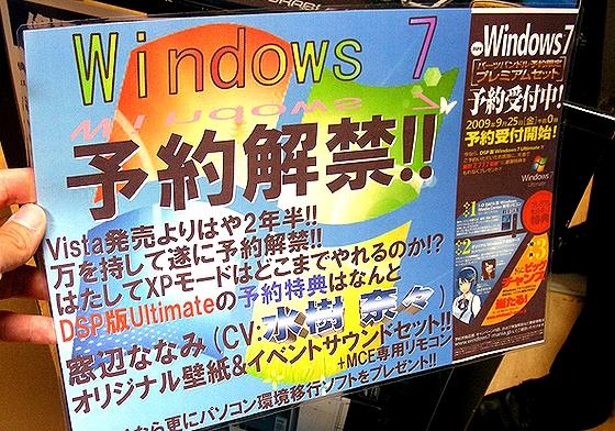Win7_pre1.jpg