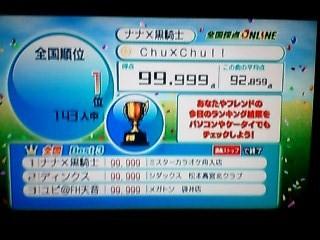 Chu×Chu!!