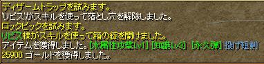 投げ短剣デチャタヨ