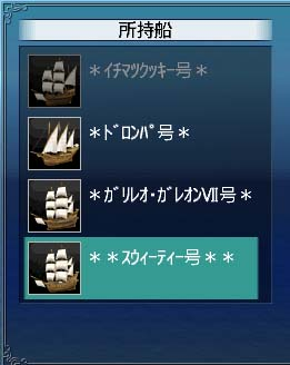 2NDの持船