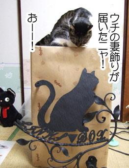 猫の妻飾り