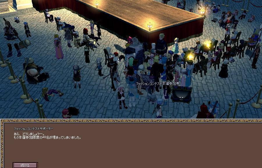 mabinogi_2009_07_26_016.jpg
