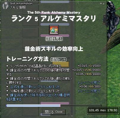 mabinogi_2009_07_26_024.jpg