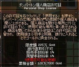 mabinogi_2009_07_29_006.jpg