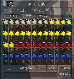 mabinogi_2009_08_05_006.jpg