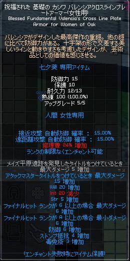 mabinogi_2009_08_06_003.jpg