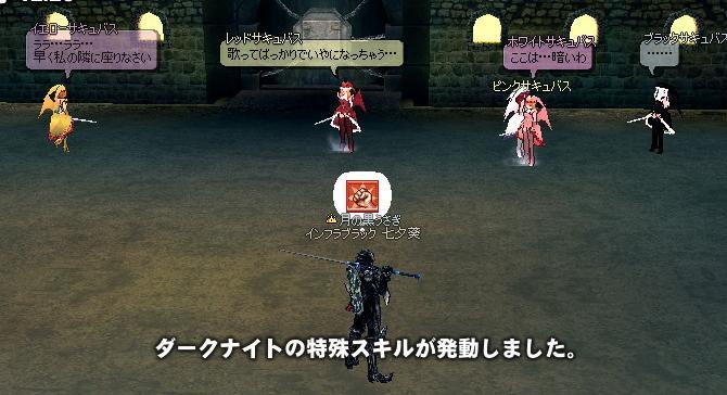 mabinogi_2009_08_11_013.jpg