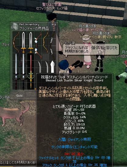 mabinogi_2009_08_19_001.jpg