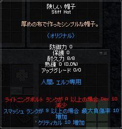 mabinogi_2009_08_22_008.jpg