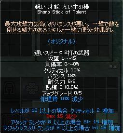mabinogi_2009_08_27_006.jpg