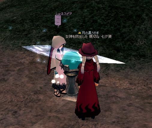 mabinogi_2009_08_31_008.jpg