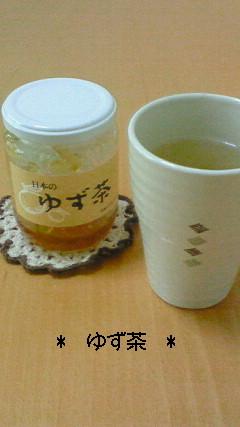 一息 柚子茶