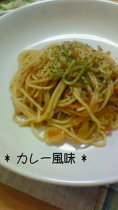 カレー風味のトマトスパゲティ