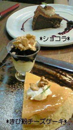 火裏蓮花(ケーキ)