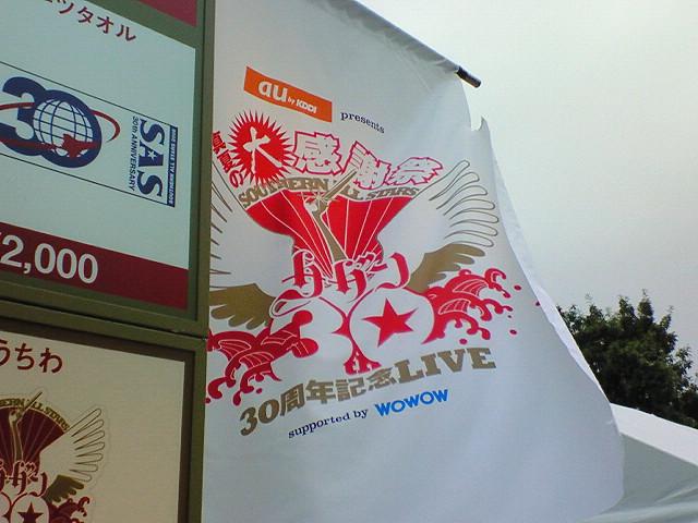 サザンライブの旗
