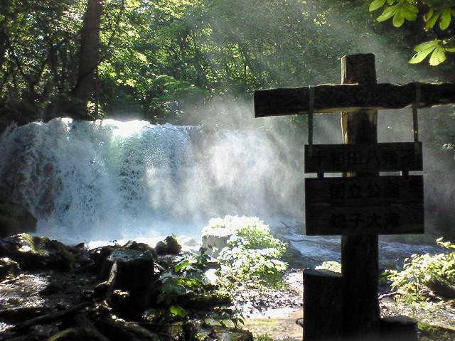 奥入瀬 (銚子大滝・正面から)