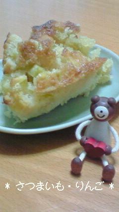 さつまいもとりんごケーキ