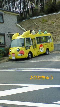 ぴかちゅう バス