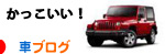 にほんブログ村 車ブログへ