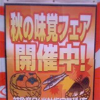 ケーズデンキ秋の味覚フェア01