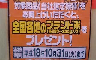 ケーズデンキ秋の味覚フェア02