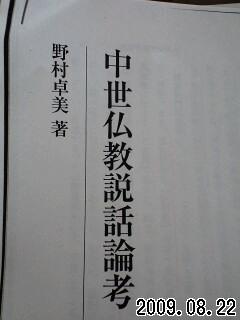 20090822144324