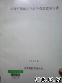 20090822225457