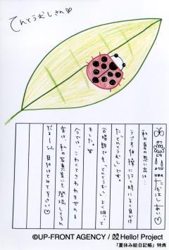 夏休み日記帳