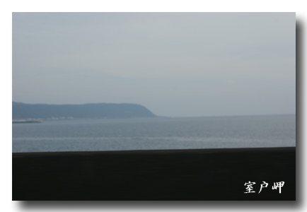 室戸岬.jpg